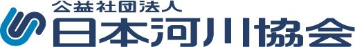 公益社団法人日本河川協会