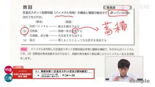消防設備士_サンプル動画