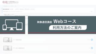 (動作確認)Webコース 利用方法のご案内